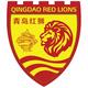 青岛红狮队